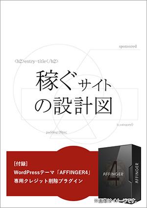 稼ぐサイトの設計図-AFFINGER4公式ガイド